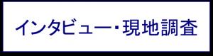 インタビュー・現地調査