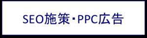 SEO施策・PPC広告