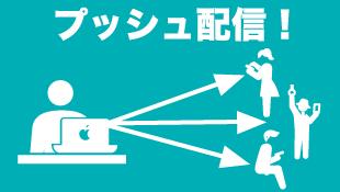 スマホアプリのイメージ